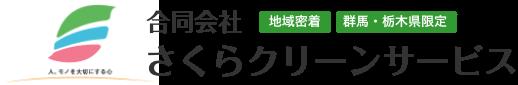 不用品回収・遺品整理・粗大ごみ処分ならさくらクリーンサービス(群馬県・栃木県)